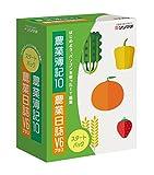 ソリマチ 農業簿記10・農業日誌V6プラス スタートパック