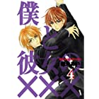 僕と彼女のXXX(4) (ブレイドコミックス)