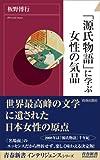 「源氏物語」に学ぶ女性の気品 (青春新書INTELLIGENCE 200)