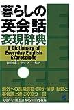 暮らしの英会話表現辞典(CDなしバージョン)