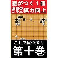 YAMA先生の囲碁サポートコラム10巻: 段位者になるためのおさらい編 (Studio風鈴亭文庫)