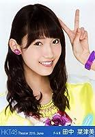 HKT48 公式生写真 Theater 2015.June 月別06月 【田中菜津美】