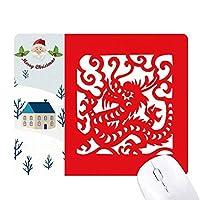 切り紙のドラゴンは中国の十二宮動物 サンタクロース家屋ゴムのマウスパッド