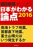 南海トラフ地震、首都直下地震、富士山噴火はいつ発生するか(朝日新聞オピニオン 日本がわかる論点2016)