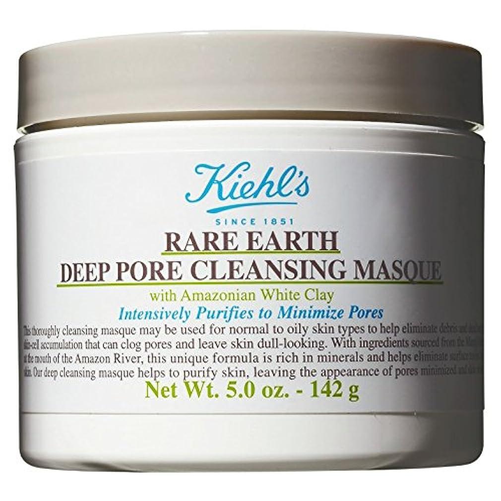 中国レギュラーエンターテインメント[Kiehl's] キールズ希土類ポアクレンジング仮面の125ミリリットル - Kiehl's Rare Earth Pore Cleansing Masque 125ml [並行輸入品]