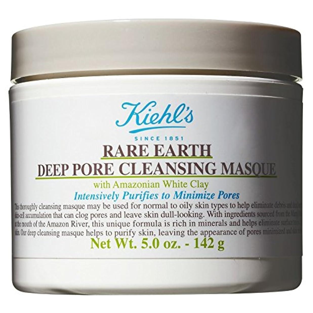 露赤字読書[Kiehl's] キールズ希土類ポアクレンジング仮面の125ミリリットル - Kiehl's Rare Earth Pore Cleansing Masque 125ml [並行輸入品]