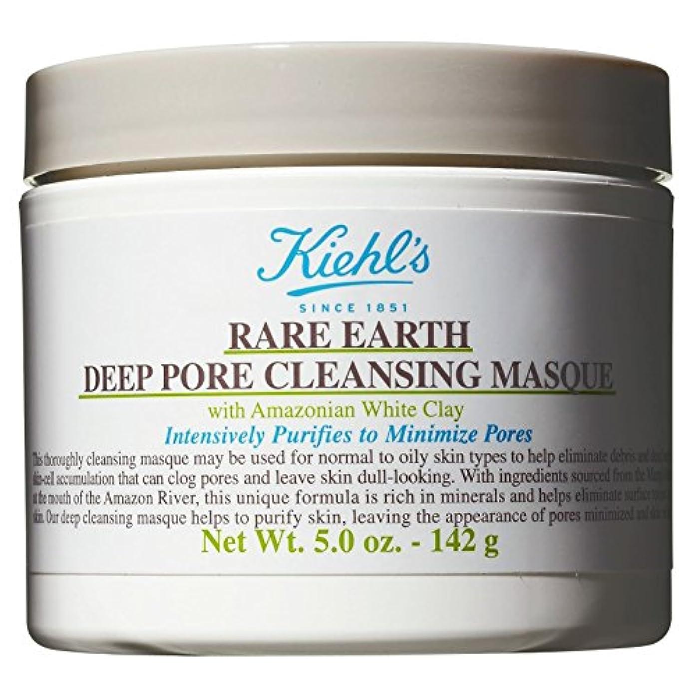 取るに足らないスツール不幸[Kiehl's] キールズ希土類ポアクレンジング仮面の125ミリリットル - Kiehl's Rare Earth Pore Cleansing Masque 125ml [並行輸入品]
