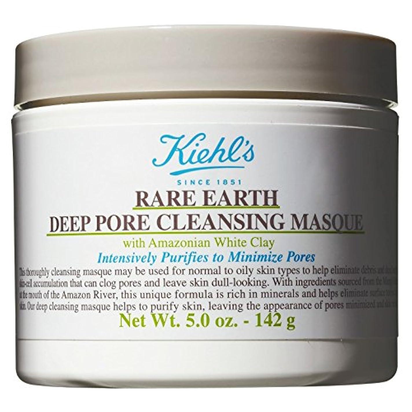 鉄道走る貢献[Kiehl's] キールズ希土類ポアクレンジング仮面の125ミリリットル - Kiehl's Rare Earth Pore Cleansing Masque 125ml [並行輸入品]