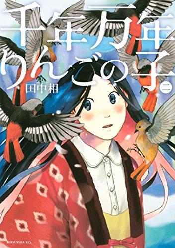 千年万年りんごの子(2) (ITANコミックス)の詳細を見る