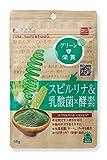 ファイン スーパーフード スピルリナ&乳酸菌×酵素 50g