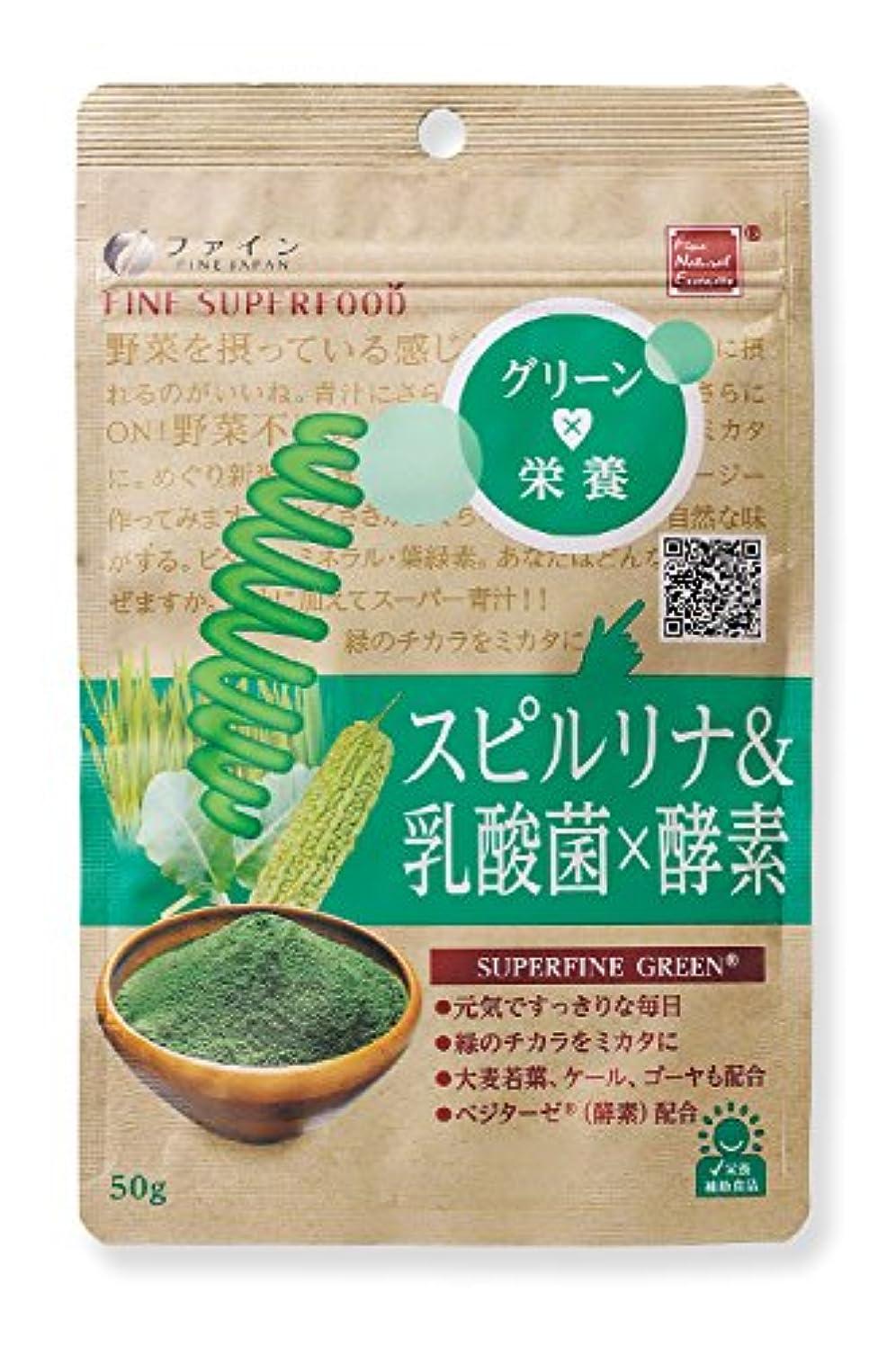 葉ガイド遠えファイン スーパーフード スピルリナ&乳酸菌×酵素 50g