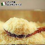 イタリア産パルメザンチーズ500g parmesan cheese Grana Padano70%