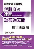 司法試験・予備試験 伊藤真の速習短答過去問 刑事訴訟法