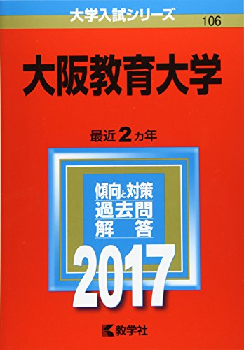 2017年大阪教育大学教育学部合格者のセンター生物基礎の対策・解き方