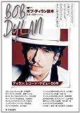 ボブ・ディラン読本 ~ディラン、レコード・デビュー50年~(CDジャーナルムック)