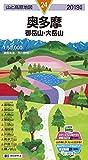 山と高原地図(奥多摩御岳山・大岳山)