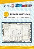算数授業研究 Vol.117 文章題の指導