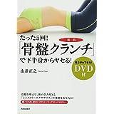 DVD付 たった5回! 「骨盤クランチ」で下半身からヤセる!