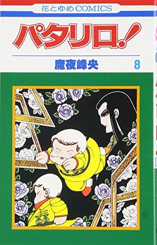 パタリロ! (第8巻) (花とゆめCOMICS)の詳細を見る
