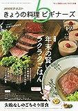 NHKきょうの料理ビギナーズ 2019年 12 月号 [雑誌] 画像