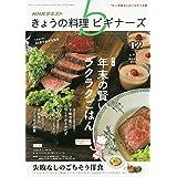 NHKきょうの料理ビギナーズ 2019年 12 月号 [雑誌]