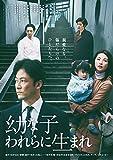 【Amazon.co.jp限定】幼な子われらに生まれ Blu-ray(L盤ビジュアルシート付き)
