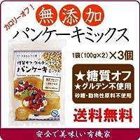 無添加 糖質オフ パンケーキミックス200g(100g×2)×3個★北海道大豆100%使用★糖質オフ・グルテンフリー(小麦不使用) のパンケーキミックスです。国産大豆粉とグルコマンナン(コンニャクイモ抽出物) を主原料に使用し、小麦粉のパンケーキに比べ90% 糖質オフを実現しました。