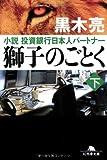 獅子のごとく 下 小説 投資銀行日本人パートナー (幻冬舎文庫)