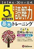 小学 基本トレーニング 国語読解力5級: 1日1単元・30日完成