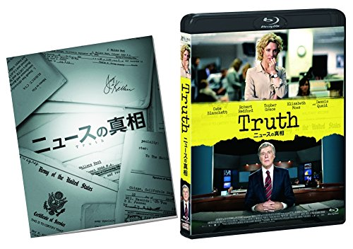 ニュースの真相 [Blu-ray]