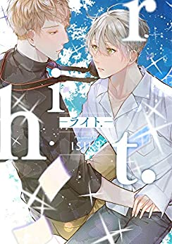 [ISIKI]の【単行本版】riht.-ライト.-【電子特典付き】 (PriaLコミック)