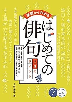 [上野 貴子]の基礎からわかる はじめての俳句 上達のポイント コツがわかる本