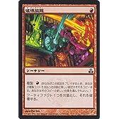 マジック:ザ・ギャザリング 破壊放題/Shattering Spree (アンコモン) / ギルドパクト / シングルカード GPT-075-UC