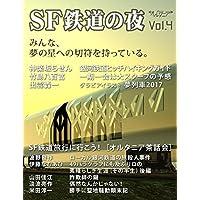 SF雑誌オルタニア vol.4 [SF鉄道の夜]edited by Junichi YONETA