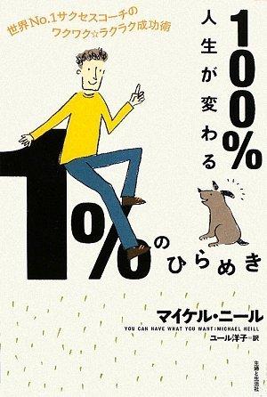 100%人生が変わる1%のひらめき―世界No.1サクセスコーチのワクワク☆ラクラク成功術の詳細を見る