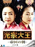 光宗大王-帝国の朝- DVD-BOX 6[DVD]