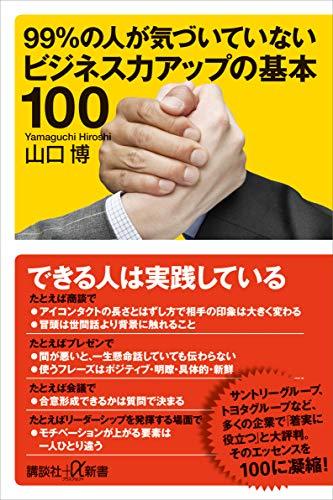 99%の人が気づいていないビジネス力アップの基本100 (講談社+α新書)