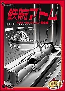 鉄腕アトム ベスト・セレクション 誕生編 [DVD]