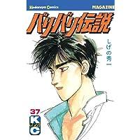 バリバリ伝説(37) (週刊少年マガジンコミックス)