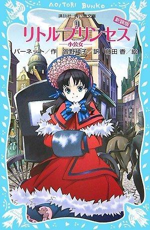 リトルプリンセス-小公女 新装版 (講談社青い鳥文庫 94-5)の詳細を見る