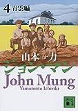 ジョン・マン 4 青雲編 (講談社文庫)