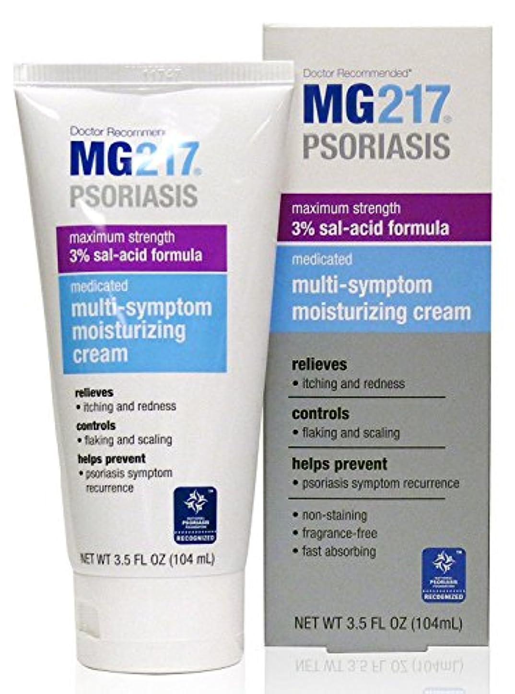 愛国的なスーパー文明国際乾癬協会推奨商品 乾癬用 MG217 クリーム MG217 Psoriasis Cream 104ml [並行輸入品]