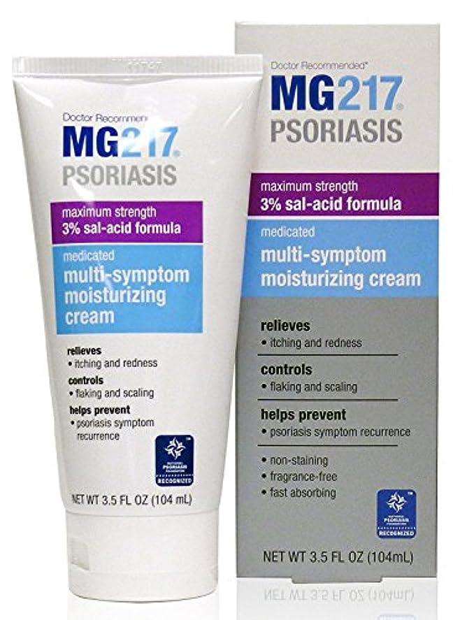 対処するせせらぎ安定しました国際乾癬協会推奨商品 乾癬用 MG217 クリーム MG217 Psoriasis Cream 104ml [並行輸入品]
