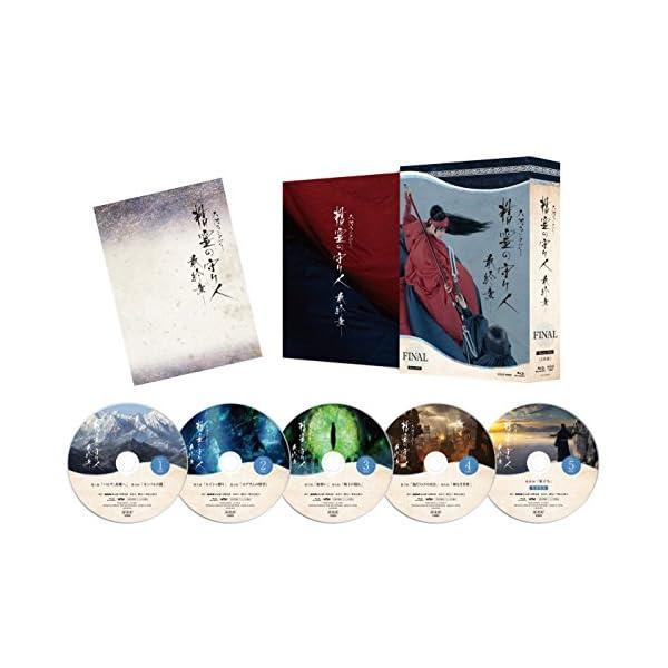 精霊の守り人 最終章 Blu-ray BOXの紹介画像2
