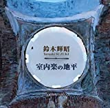 鈴木輝昭|室内楽の地平