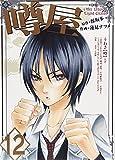 噂屋 12巻 (IDコミックス ZERO-SUMコミックス)