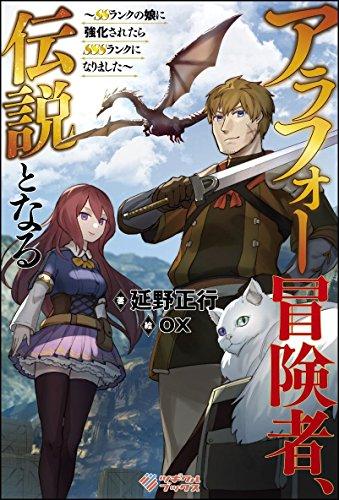 (なろう系 新刊)アラフォー冒険者、伝説になる ~SSランクの娘に強化されたらSSSランクになりました~ (ツギクルブックス)