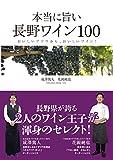 本当に旨い長野ワイン100 (おいしいブドウからおいしいワイン)