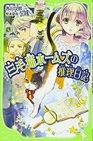 三毛猫ホームズの推理日記 (つばさ文庫)