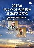 「2012年 サバイバルの時代を生き延びる方法」橘高啓&望月優 講演会 [DVD]